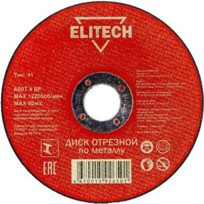 ELITECH 1820.014400, Ø115х1,8х22мм (10 шт)