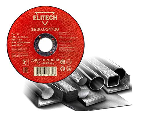 Диск отрезной по металлу прямой ELITECH