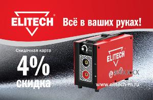 Elitech скидочная карта 4%