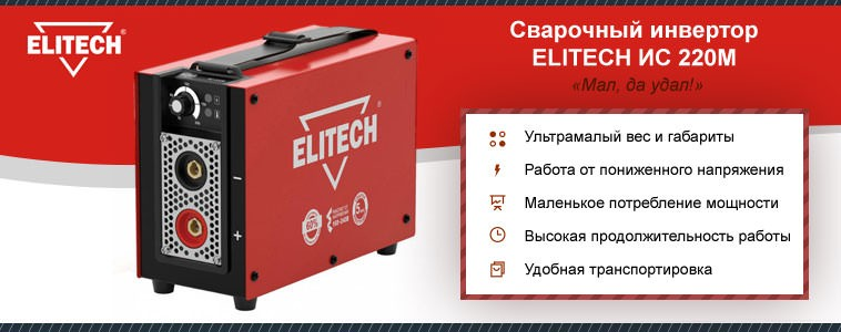 Сварочный инвертор Elitech ИС 220М - мал, да удал