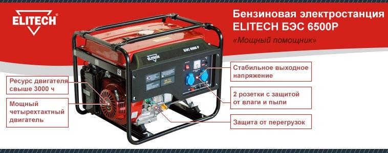 Бензиновая электростанция Elitech БЭС 6500Р - мощный помошник