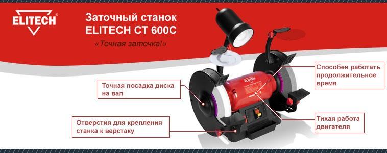 Заточный станок Elitech СТ 600С - точная заточка